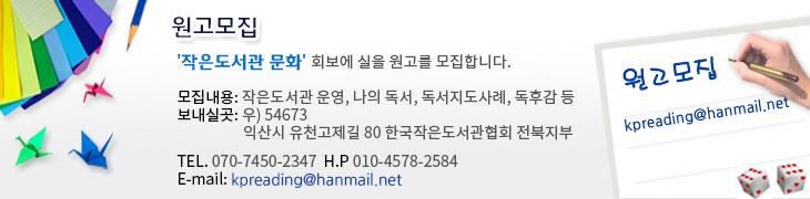 한국작은도서관협회